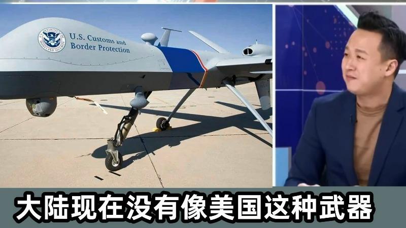 台湾亲绿名嘴狂吹美国无人机:大陆武器完全跟不上