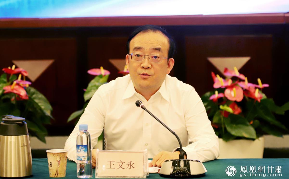 甘肃银行行长王文永主持会议并致辞 甘肃银行供图