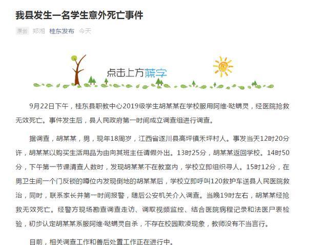 【杭州国产大片】_湖南18岁男生学校卫生间死亡 官方通报:系服农药自杀
