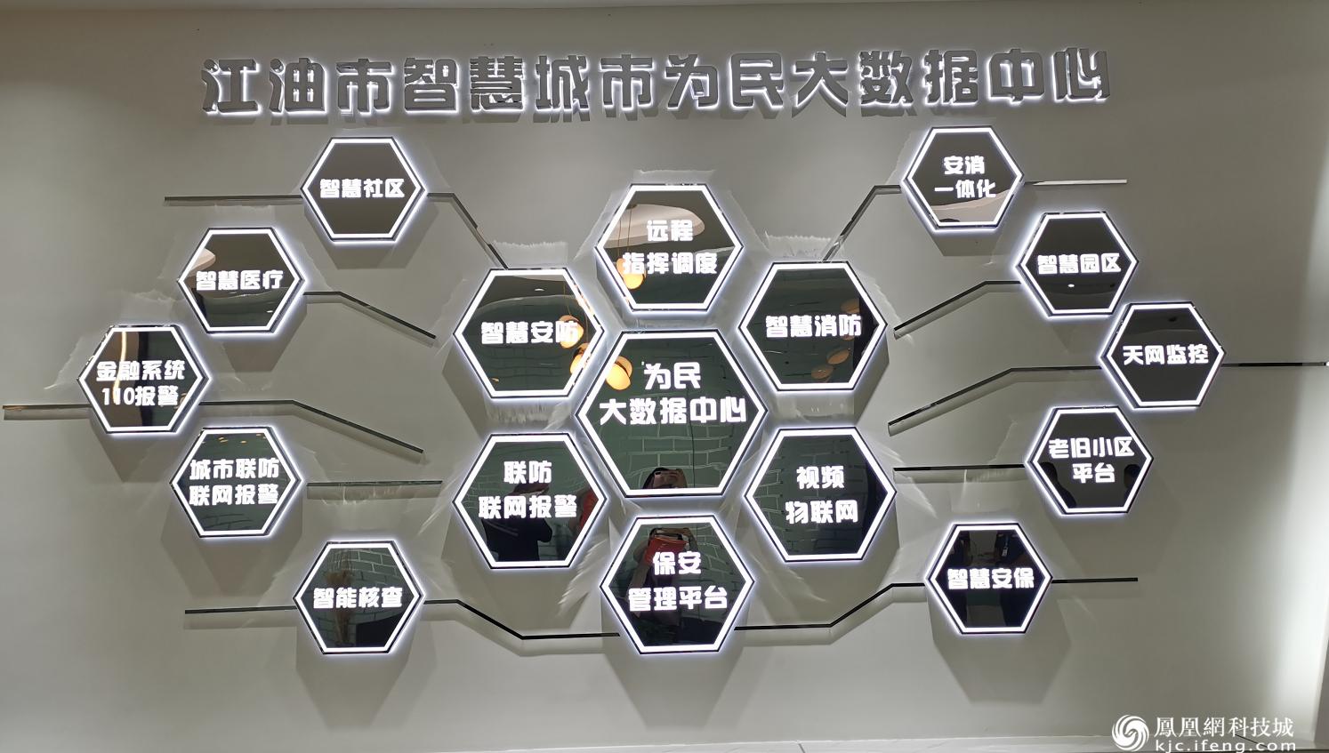 """江油启动大数据平台 智慧安防撑起城市""""保护伞"""""""