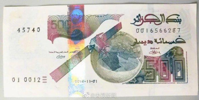 【亚洲天堂见到效果再付费】_中国卫星图案被印到外国货币上