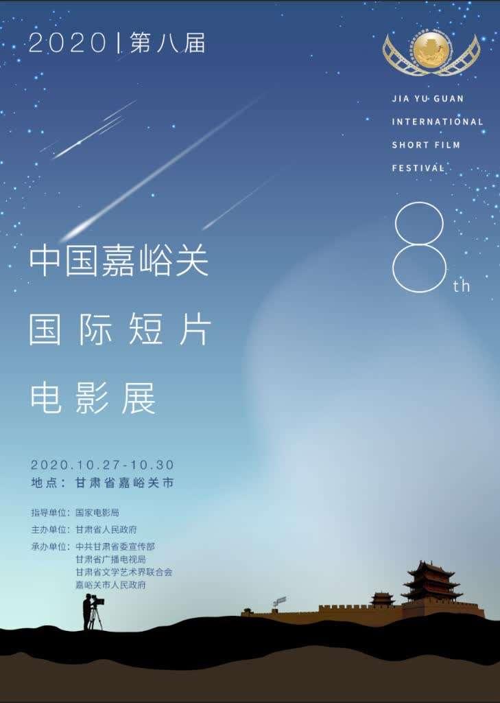 嘉峪关国际短片电影展下月启幕 邀你记录美好时代