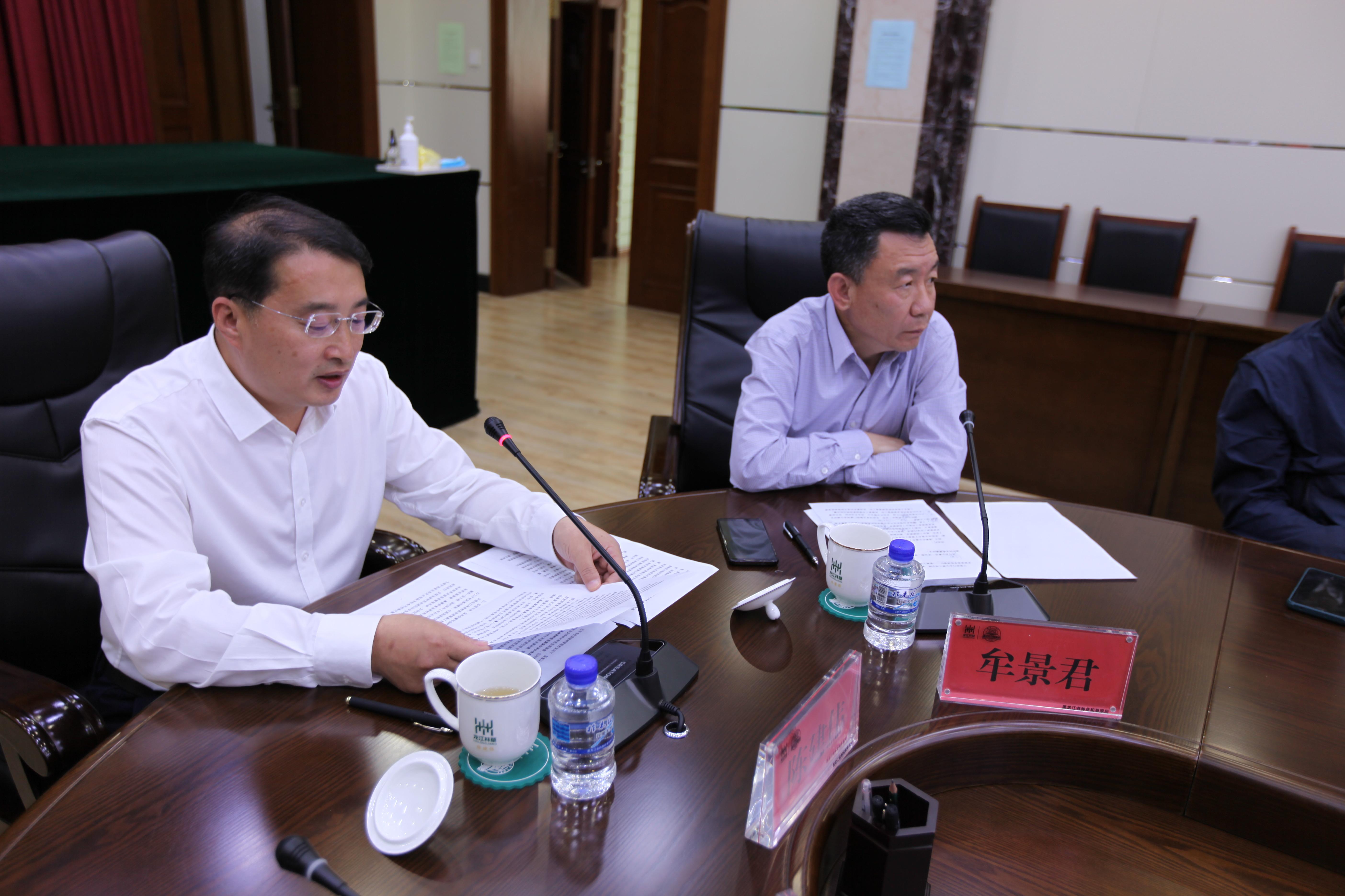 黑龙江省第一次林草种质资源普查正式启动