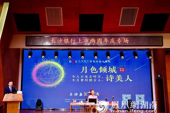 中南大学文学与新闻传播学院教授、中央电视台《百家讲坛》主讲人杨雨进行主题讲座,湖南省政协委员,凤凰网湖南站站长、总编辑,知名媒体人曾雪封担任主持。