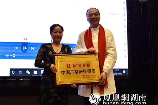 红记美食村荣获中国六常法样板店称号。