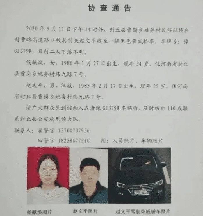【企划网】_河南一女子被前夫拽上车失联12天:男方父母对两人离婚一事不知情