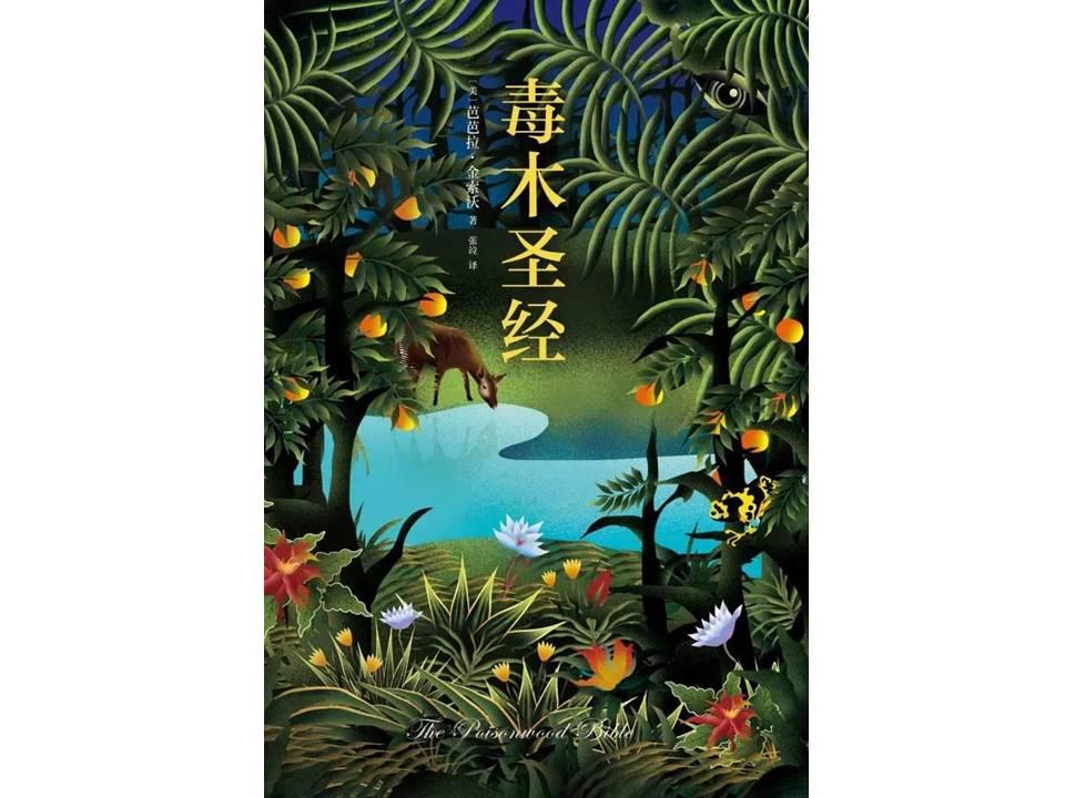 芭芭拉·金索沃著 张竝译:《毒木圣经》,新经典文化 南海出版公司,2017年3月版