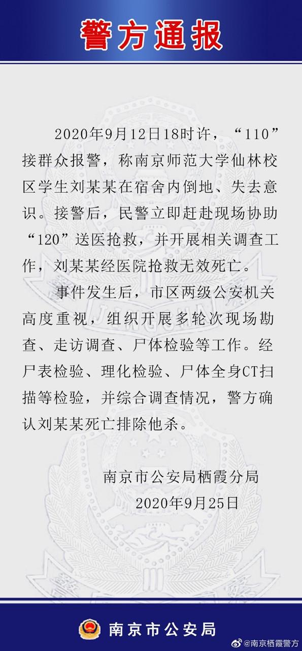 【欧阳淳】_南师大学生校内宿舍死亡 南京警方通报:排除他杀