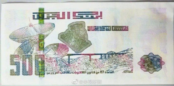中国卫星图案被印到外国货币上