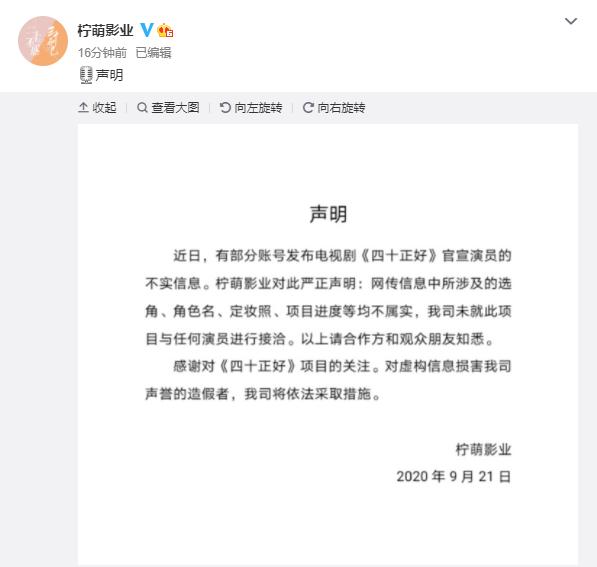 孙俪马伊琍主演《四十正好》?柠萌影业辟谣