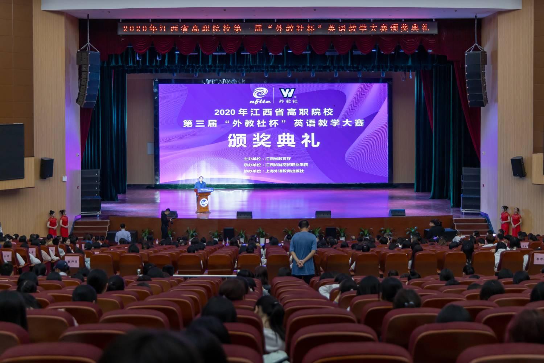 第三届高职院校英语教学大赛在江西旅游商贸职院举行