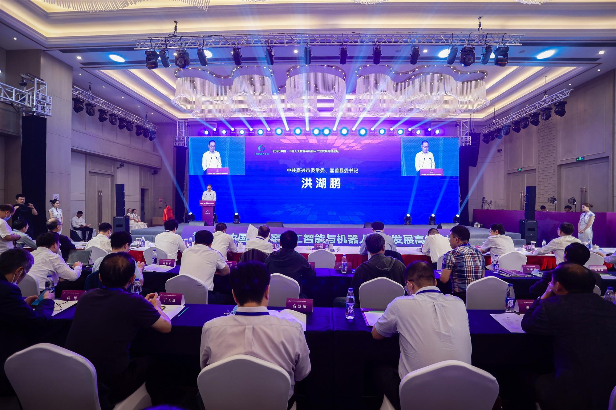 示范区崛起人工智能聚集新高地  2020中国嘉善·干窑人工智能与机器人产业发展高峰论坛举行