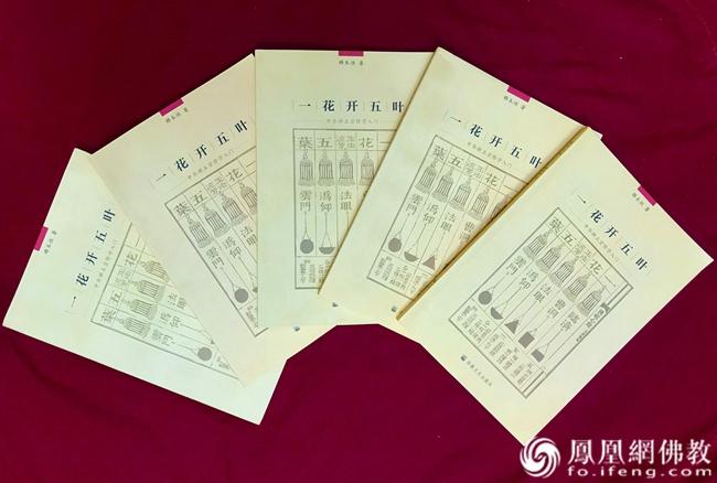 本性禅师禅法修学著作《一花开五叶》(图片来源:凤凰网佛教 摄影:王枫涛)
