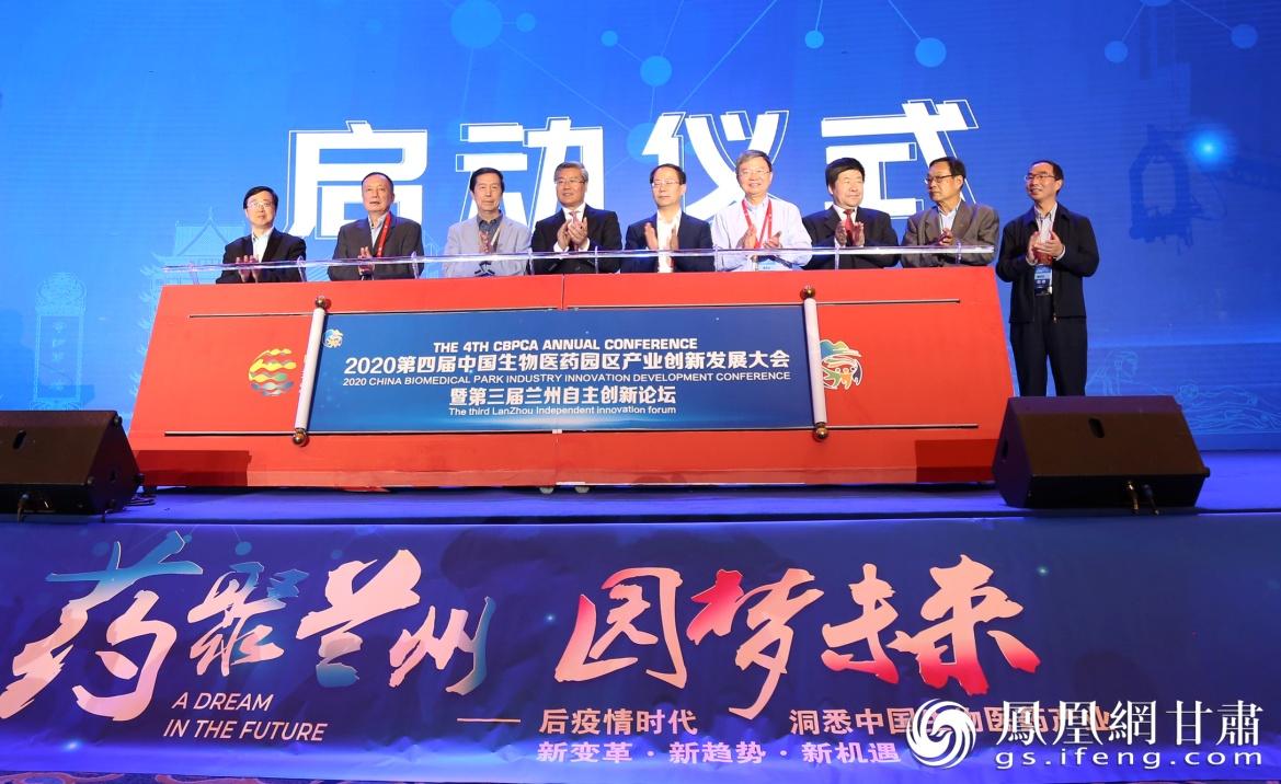 9月19日,第四届中国生物医药园区产业创新发展大会暨第三届兰州自主创新论坛在兰州举行。李娟平 摄