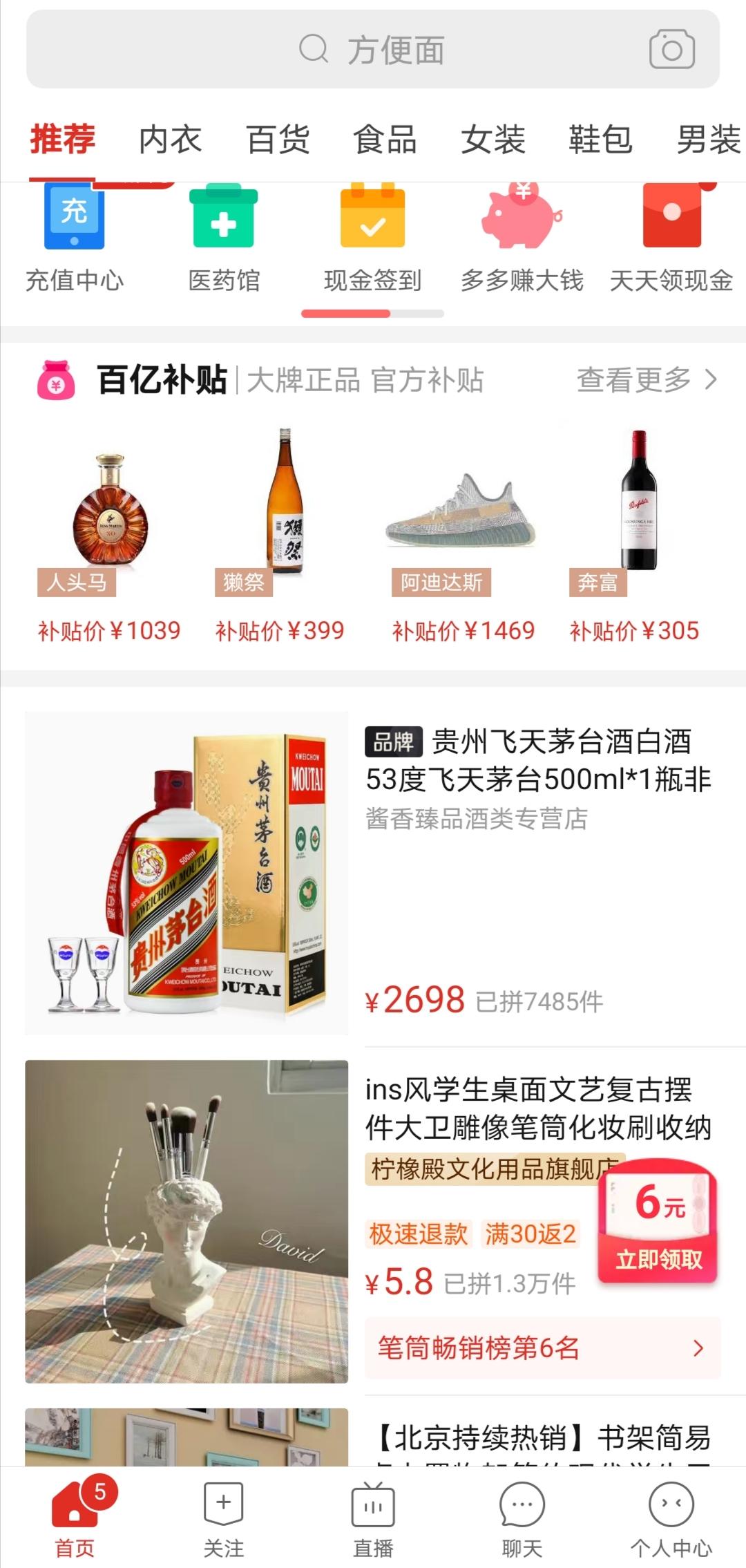 贵州茅台回应拼多多卖飞天茅台:公司没有供货