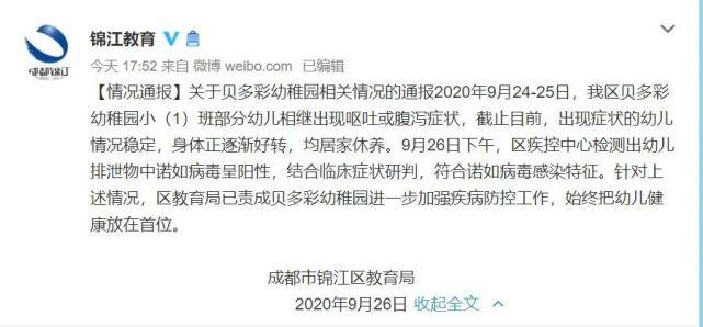 【a5精品诊断】_成都一幼稚园多名儿童呕吐腹泻 官方通报:系诺如病毒感染