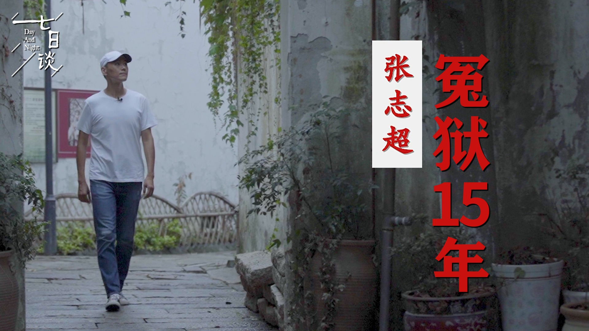 七日谈 | 张志超冤狱15年:大年初三被抓 此后过年都像噩梦