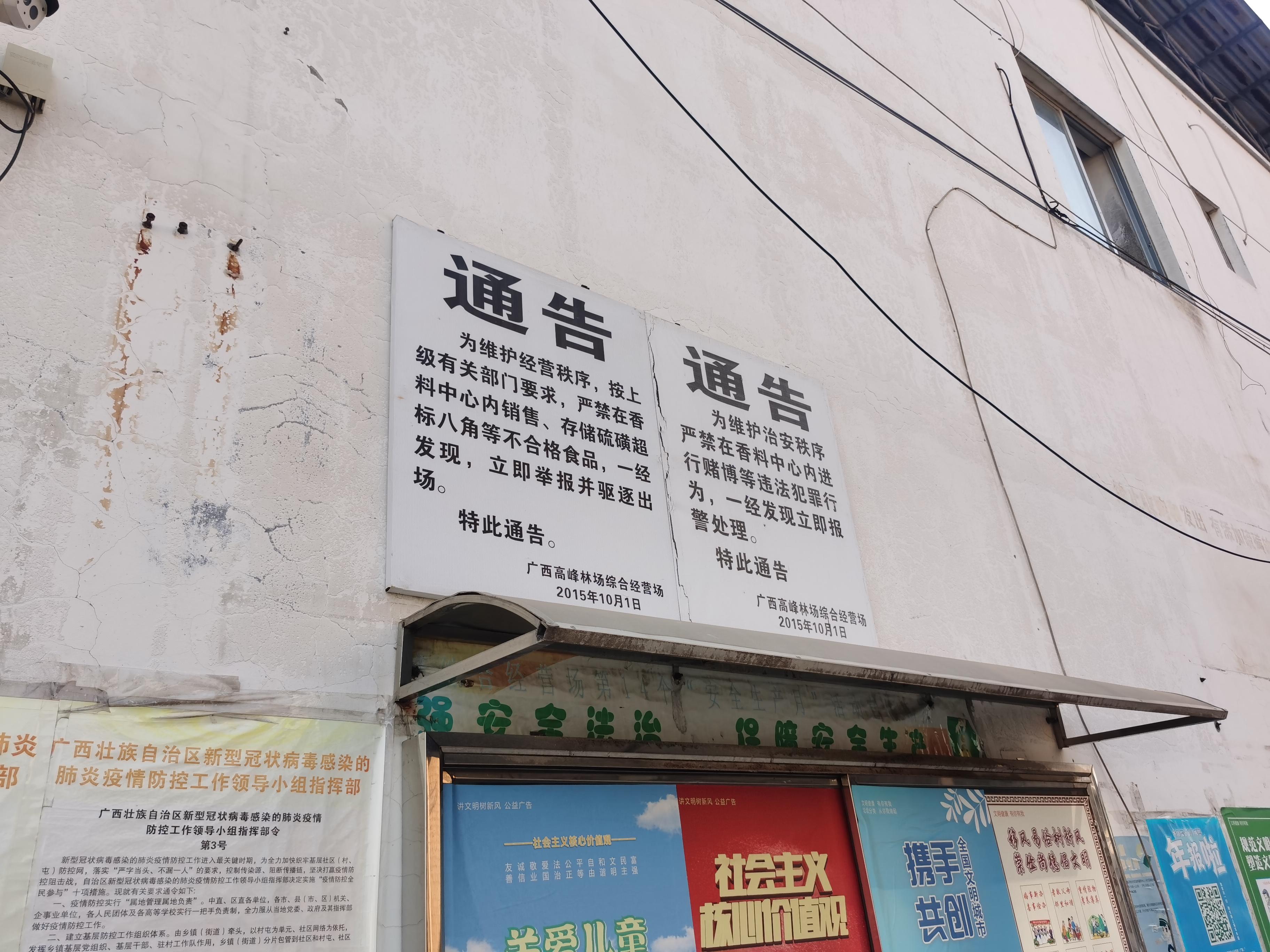 广西南宁市高峰天然香料物流中心内张贴着2015年10月1日发布的通告,通告明令禁止在香料中心内销售、存储硫磺超标八角等不合格食品,一经发现,立即举报并驱逐出场。新京报记者 王瑞文 摄