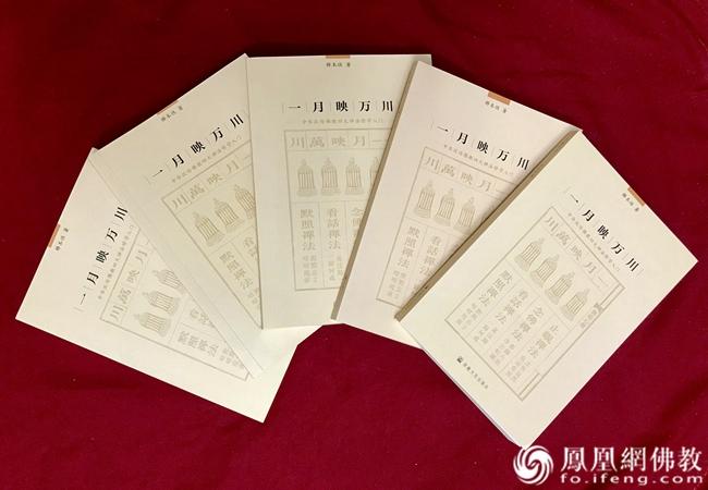 本性禅师禅法修学著作《一月映万川》(图片来源:凤凰网佛教 摄影:王枫涛)
