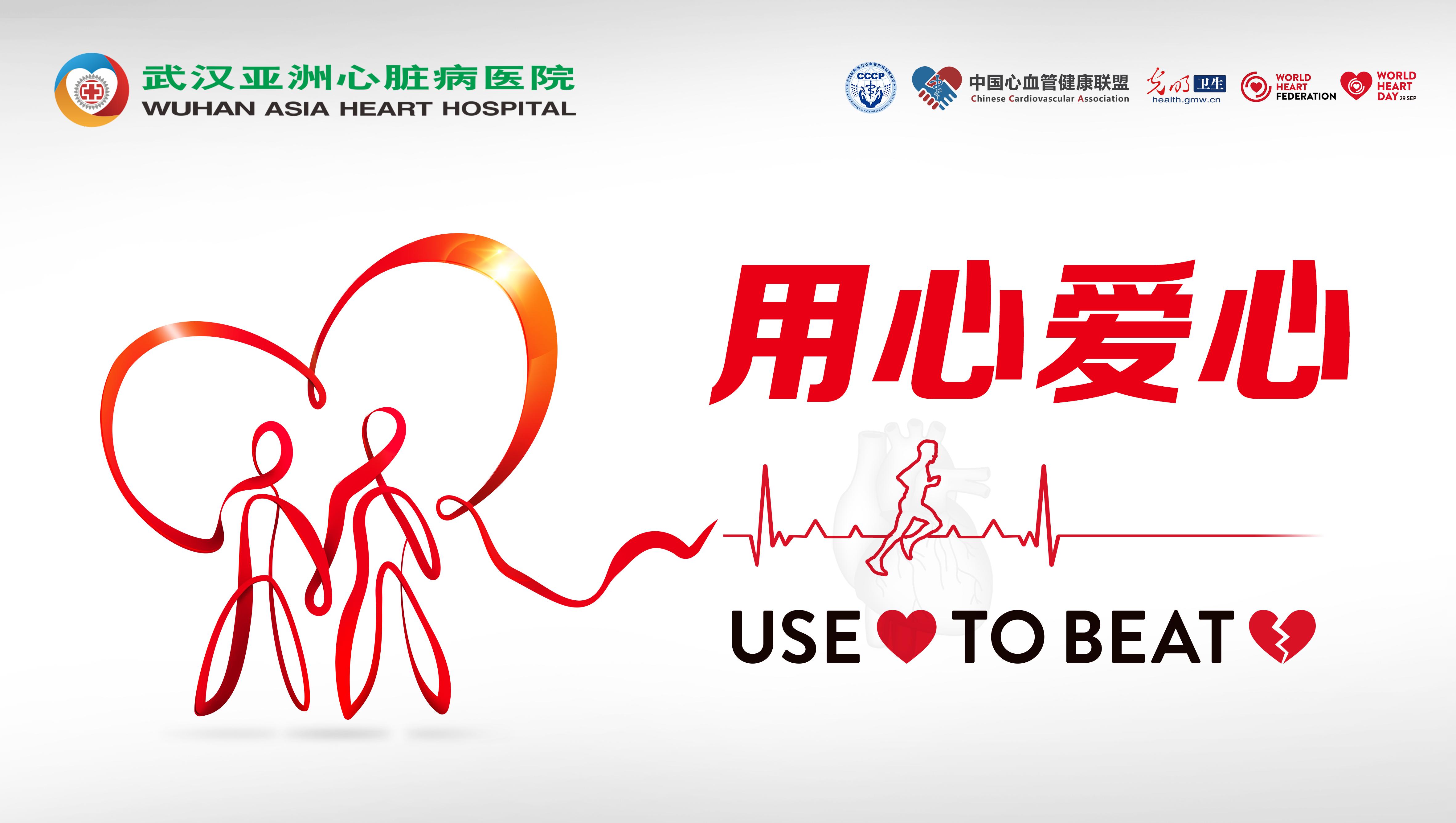 """9.29世界心脏日:亚心专家邀您一起""""用心爱心"""""""