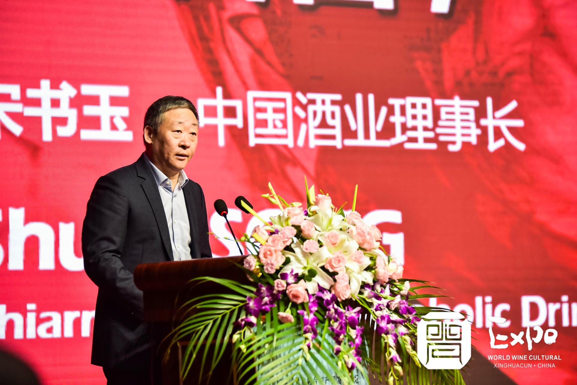 宋书玉:产区文化、产区品牌已成为白酒文化核心力量