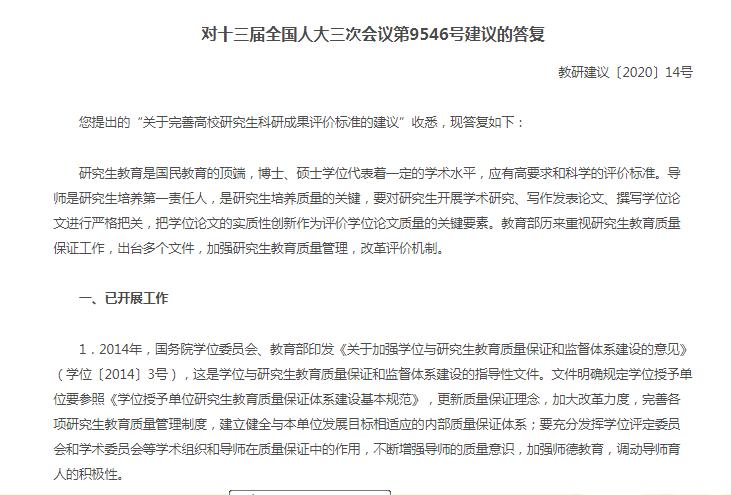 【天津大悦城惨案】_给导师决定研究生能否毕业的自主权?教育部回应