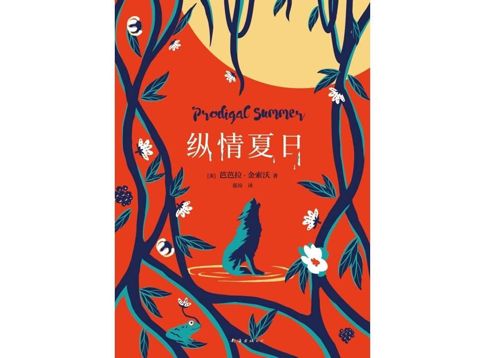 芭芭拉·金索沃著 张竝译:《纵情夏日》,新经典文化   南海出版公司,2020年9月版