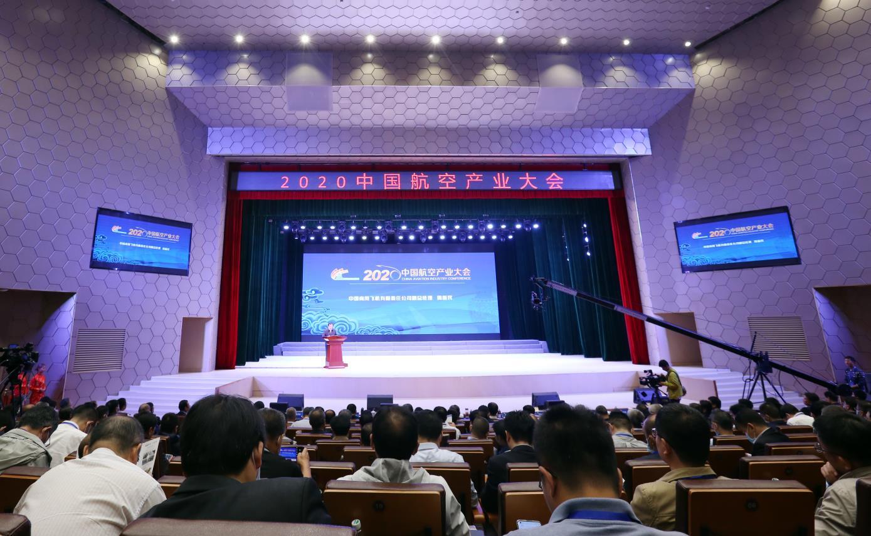2020中国航空产业大会在景德镇召开(王东摄)
