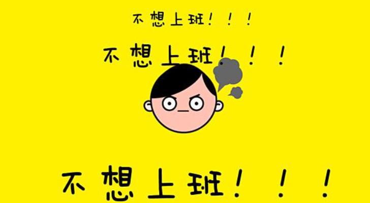 6成上班族存够10w才敢辞职,北斗传媒许你半年存十万!