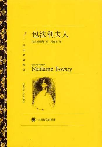《包法利夫人》,福楼拜著,周克希译,上海译文出版社出版