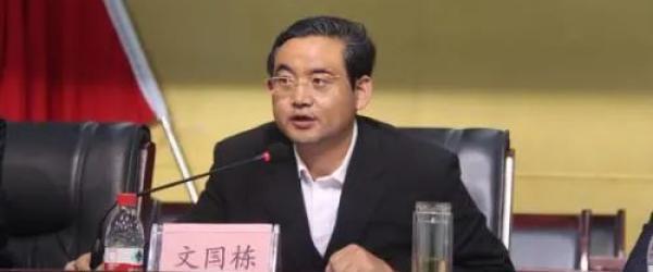 【柳焕斌】_文国栋被免去青海省人民政府副省长职务