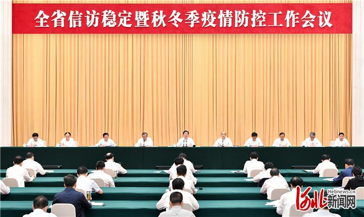 9月21日,全省信访稳定暨秋冬季疫情防控工作会议在石家庄举行。这是会议现场。 河北日报记者赵威摄