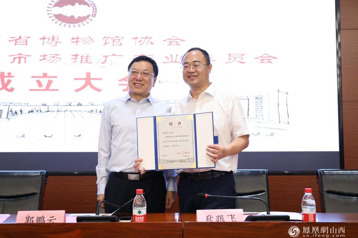 图为宁立新为当选山西省博协文创产品和市场推广专业委员会主任委员的狄跟飞颁发聘书