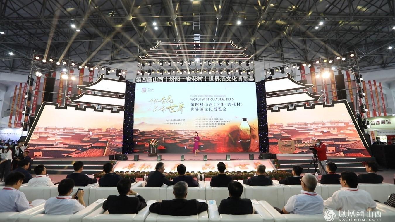 图为山西(汾阳·杏花村)世界酒文化博览会开幕式现场