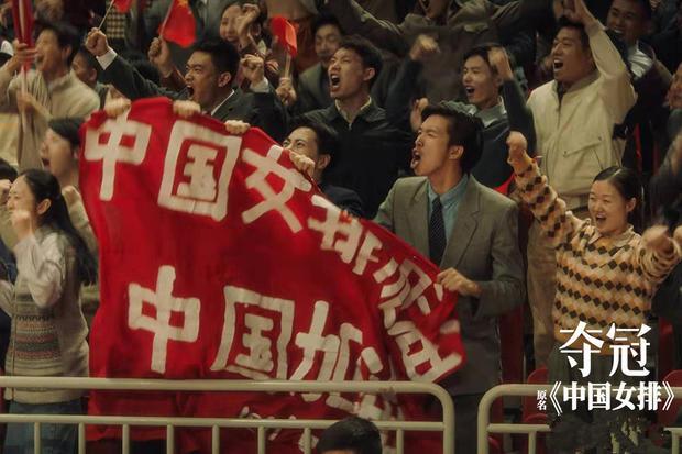 《夺冠》背后 中国女排的真实故事