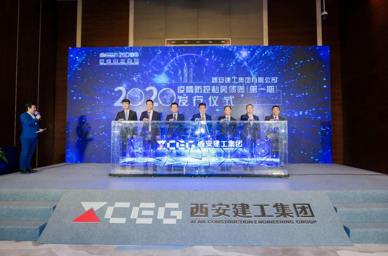 西安建工集团成功发行2020年疫情防控私募债券(第一期)
