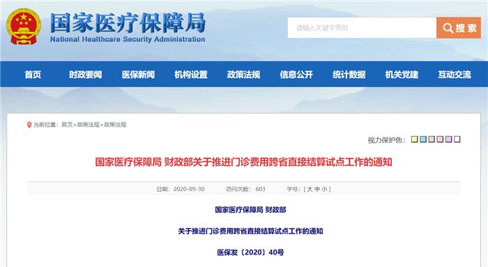 好消息!四川、北京、上海等12地试点门诊费用跨省直接结算