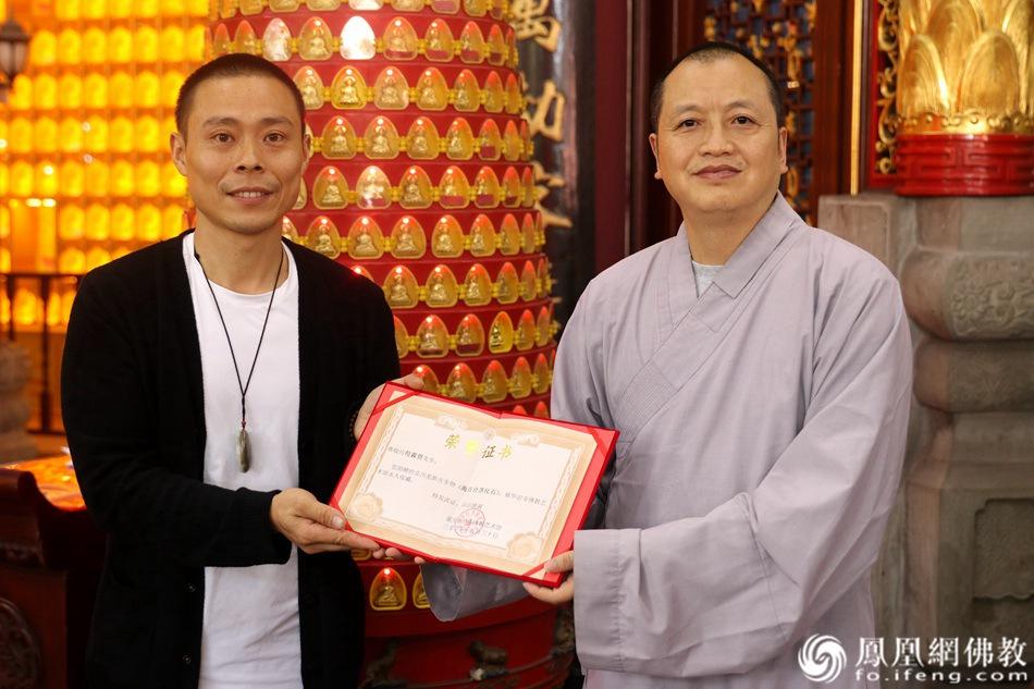 道坚法师为捐赠者颁发收藏证书(图片来源:凤凰网佛教 摄影:重庆华岩寺)