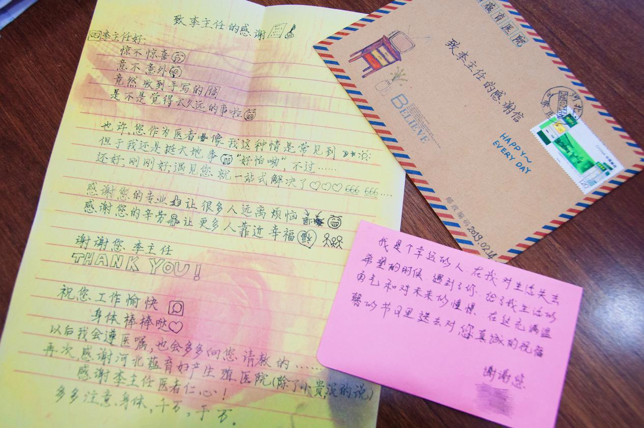 李丽英经常会收到患者的手写感谢信