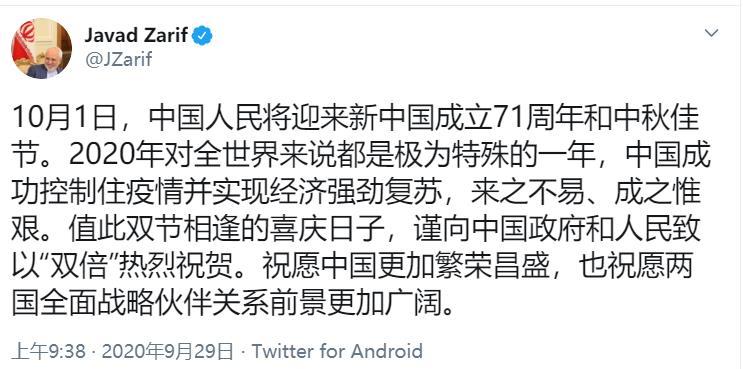 """【比特币【23】_十一将至 伊朗向中国致以""""双倍""""祝贺"""