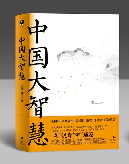 《中国大智慧》,胡阿祥著,上海文艺出版社2020年9月。