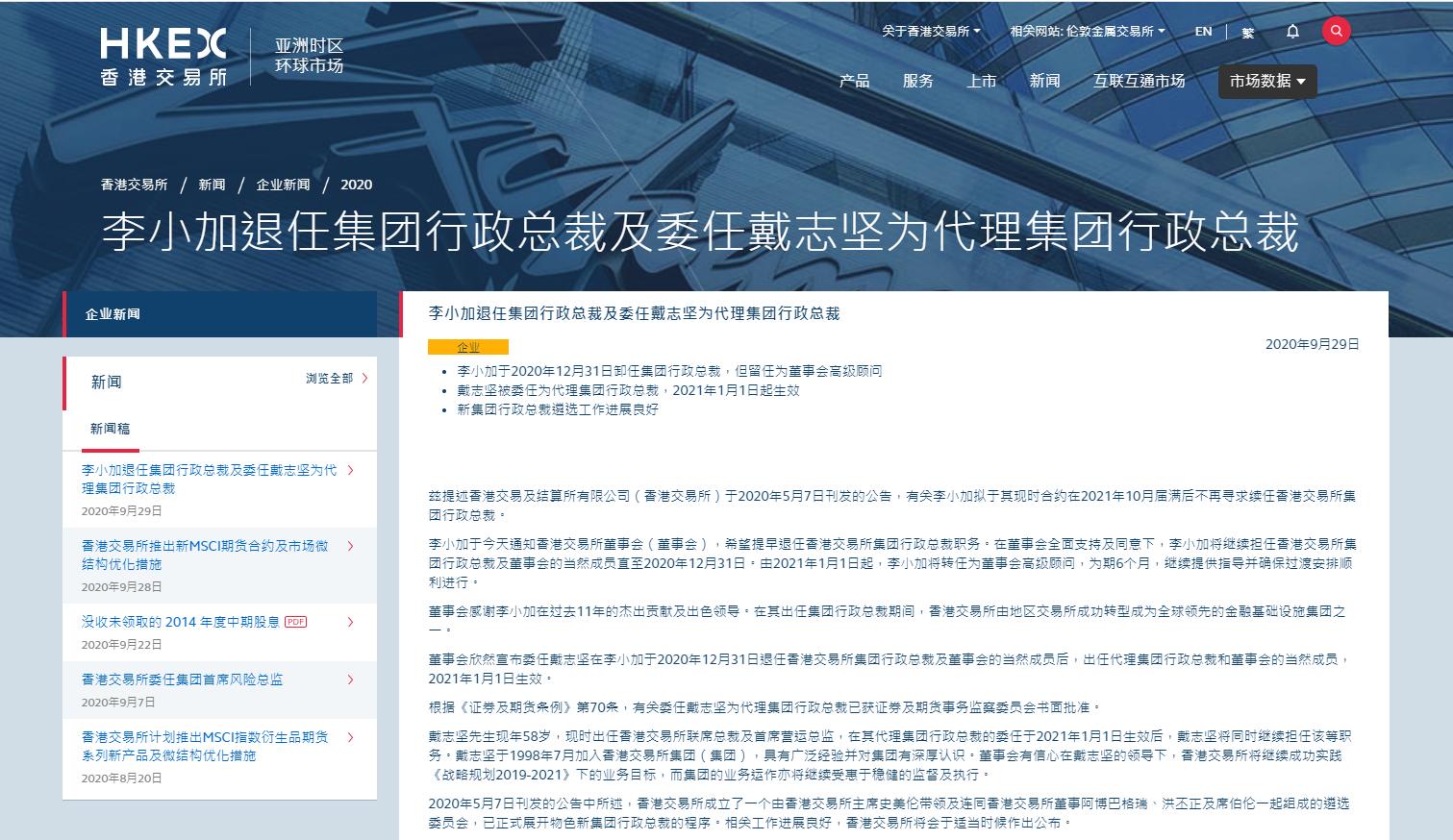 香港交易所:集团行政总裁李小加将提前退休