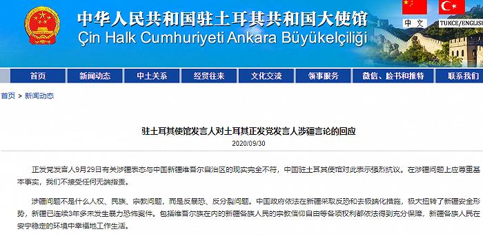 【当代商报】_土耳其执政党发言人发表涉疆言论 中使馆驳斥