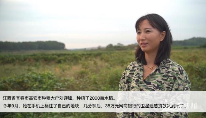 卫星遥感技术来了!江西37个涉农县区成首批试点县区