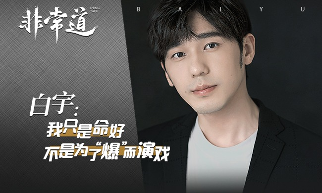 """凤凰《非常道》丨白宇:不想为了""""爆""""而演戏"""