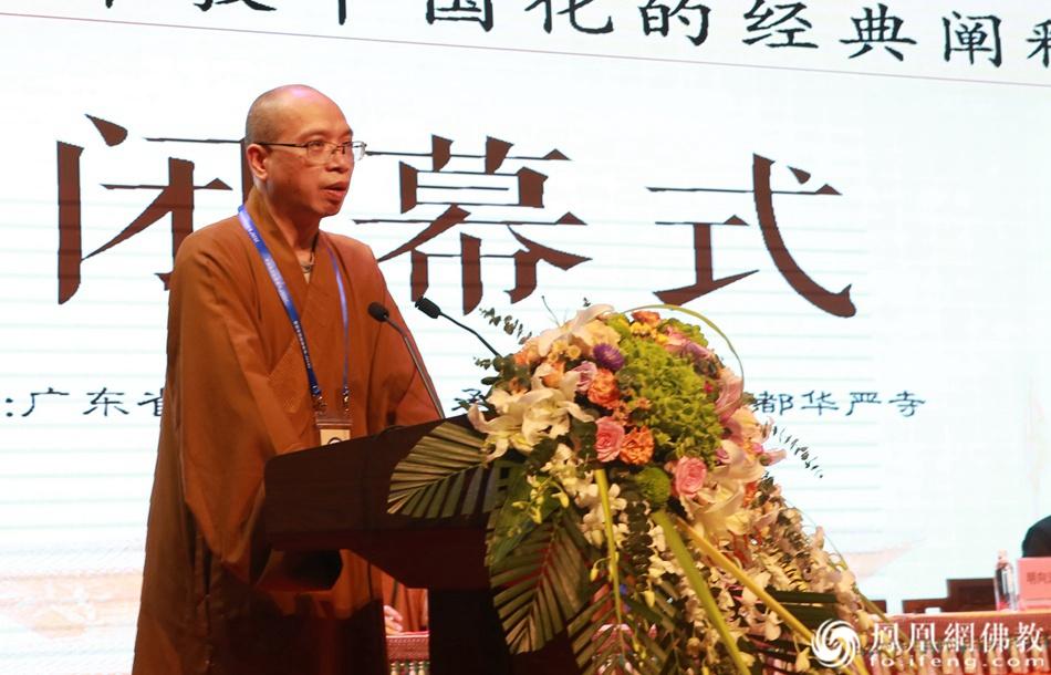明向法师对2020广东佛教讲经交流会做总评(图片来源:凤凰网佛教)