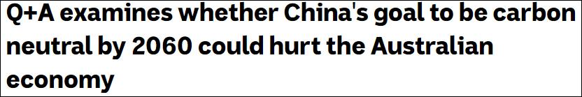 【如何删除百度快照】_中国碳中和目标一出,澳大利亚先犯愁了