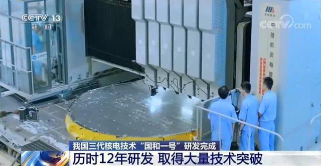 """中国三代核电技术""""国和一号""""研发完成 填补多项技术工艺空白(图6)"""