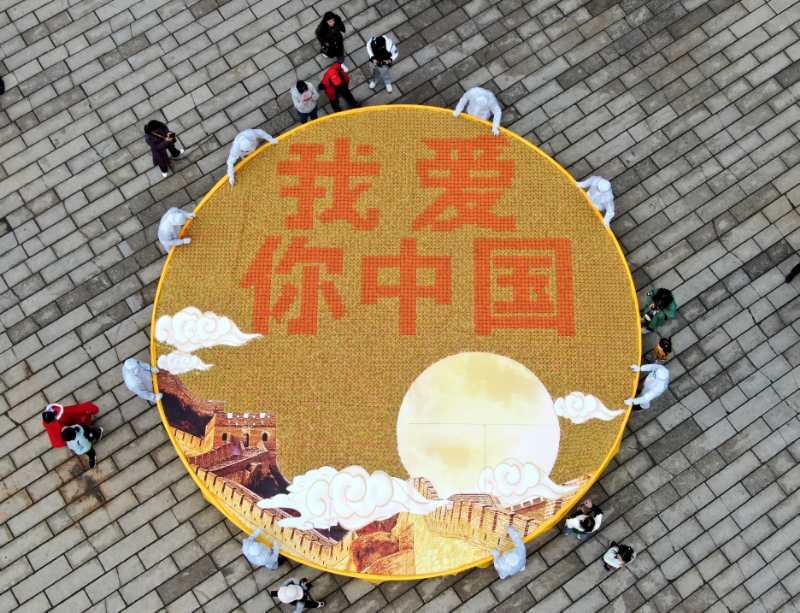 """老君山景区万枚彩色月饼拼成心里话""""我爱你中国""""表白祖国"""