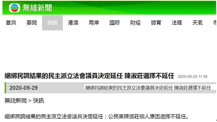 【smile是什么】_香港反对派部分立法会议员决定延任,陈淑庄不延任